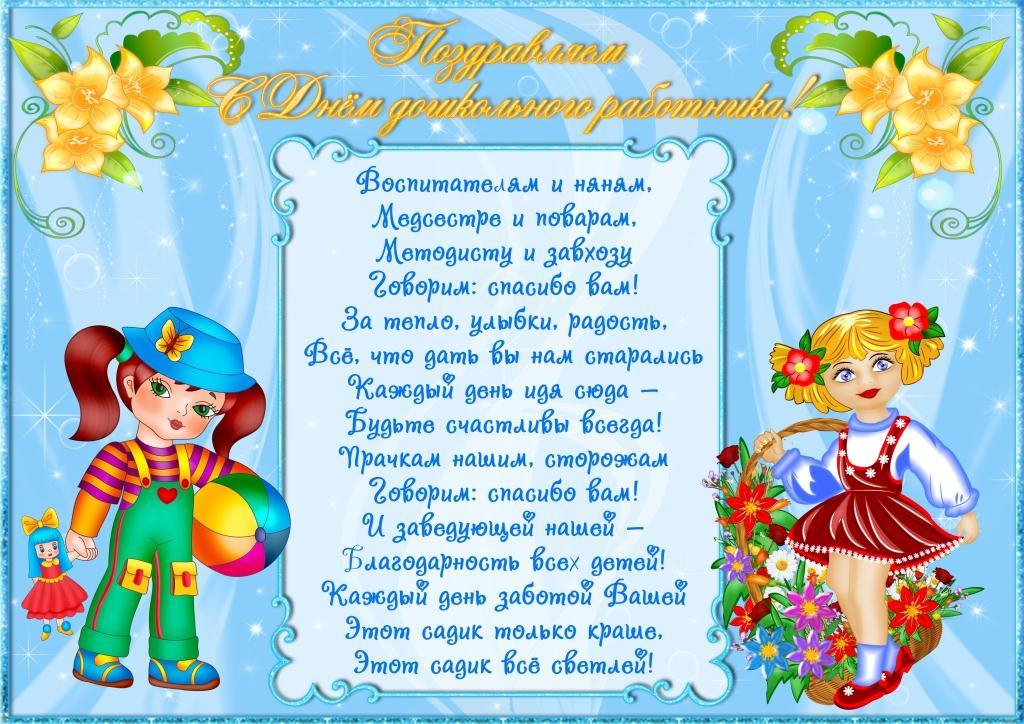 Поздравление работнику детского сада